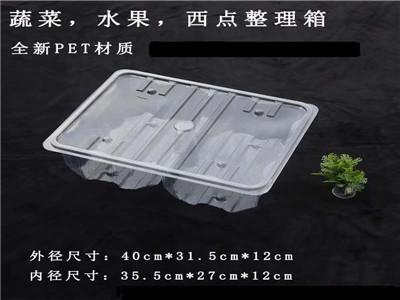 型号:蔬菜 水果 西点整理箱